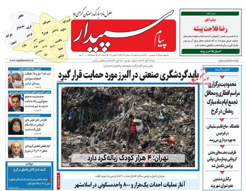 عناوین اخبار روزنامه پیام سپیدار در روز چهارشنبه ۲۵ فروردين