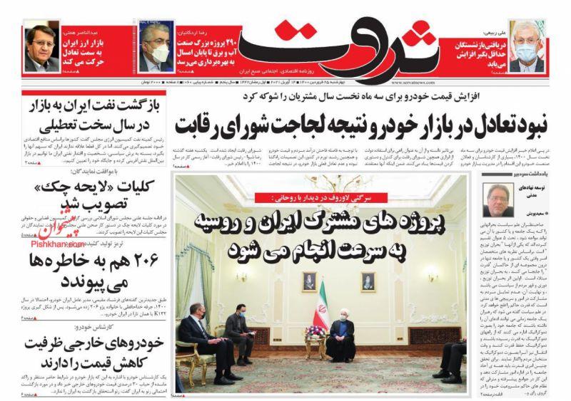 عناوین اخبار روزنامه ثروت در روز چهارشنبه ۲۵ فروردين