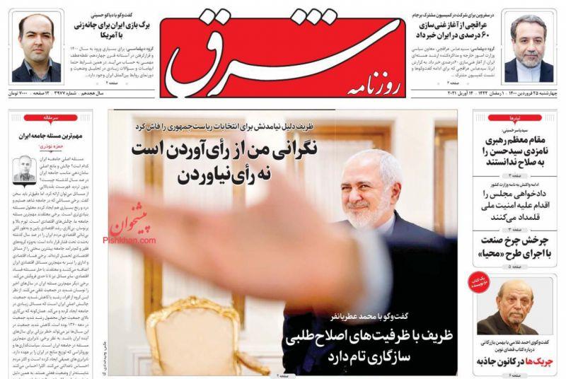 عناوین اخبار روزنامه شرق در روز چهارشنبه ۲۵ فروردين