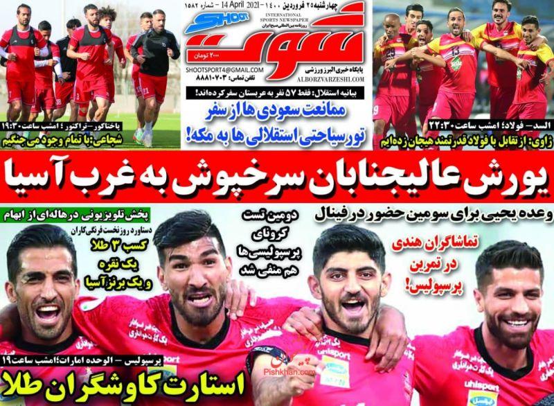 روزنامه شوت : چهارشنبه ۲۵ فروردين ۱۴۰۰