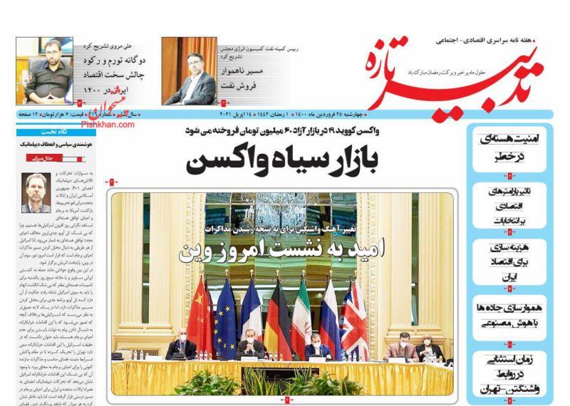 عناوین اخبار روزنامه تدبیر تازه در روز چهارشنبه ۲۵ فروردين