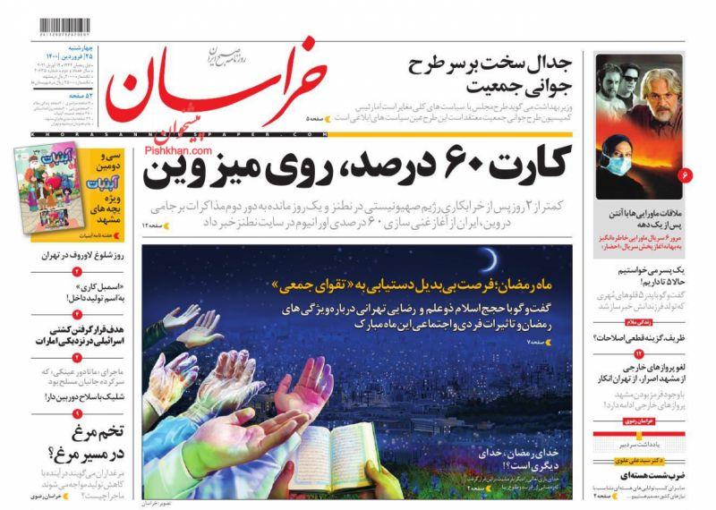 عناوین اخبار روزنامه خراسان در روز چهارشنبه ۲۵ فروردين
