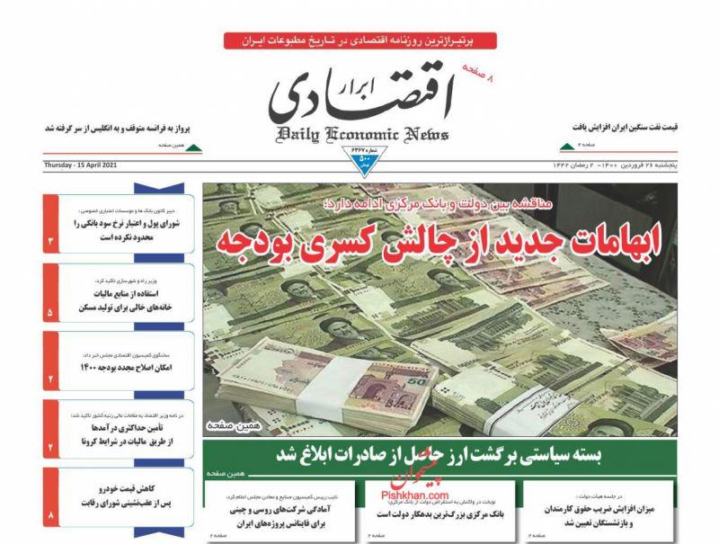عناوین اخبار روزنامه ابرار اقتصادی در روز پنجشنبه ۲۶ فروردين