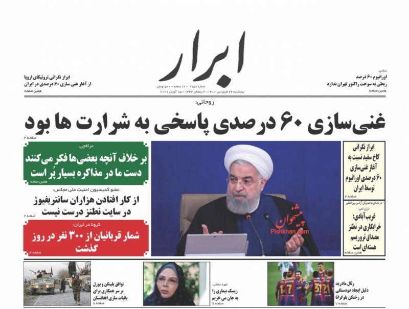 عناوین اخبار روزنامه ابرار در روز پنجشنبه ۲۶ فروردين