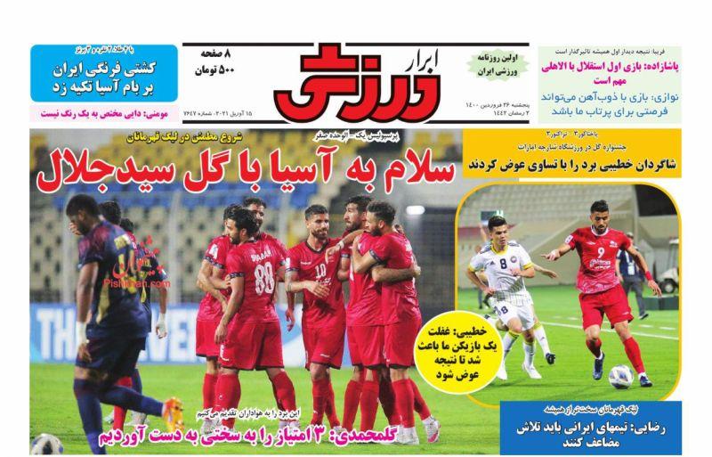 عناوین اخبار روزنامه ابرار ورزشى در روز پنجشنبه ۲۶ فروردين
