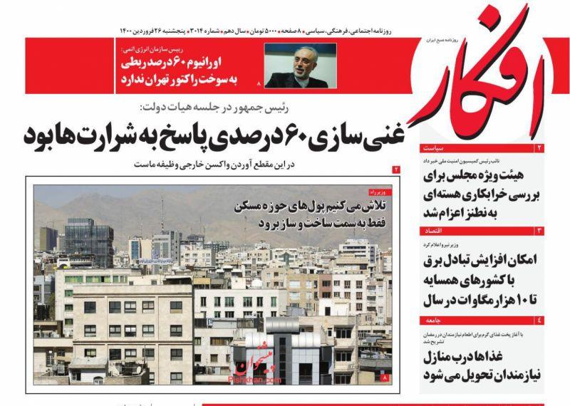 عناوین اخبار روزنامه افکار در روز پنجشنبه ۲۶ فروردين