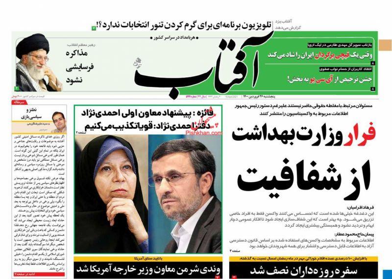 عناوین اخبار روزنامه آفتاب یزد در روز پنجشنبه ۲۶ فروردين