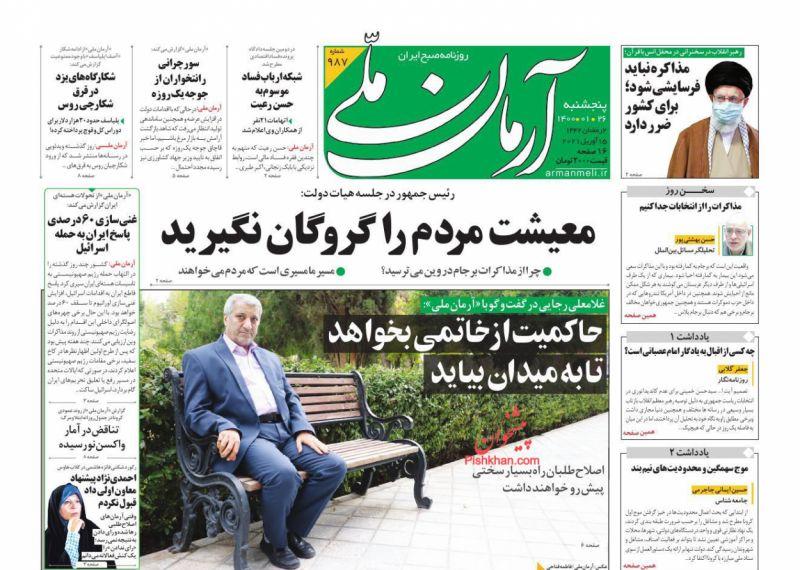عناوین اخبار روزنامه آرمان ملی در روز پنجشنبه ۲۶ فروردين