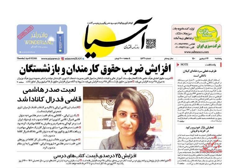 عناوین اخبار روزنامه آسیا در روز پنجشنبه ۲۶ فروردين