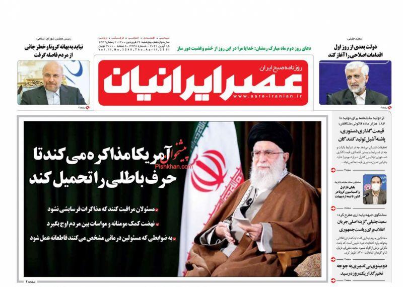 عناوین اخبار روزنامه عصر ایرانیان در روز پنجشنبه ۲۶ فروردين
