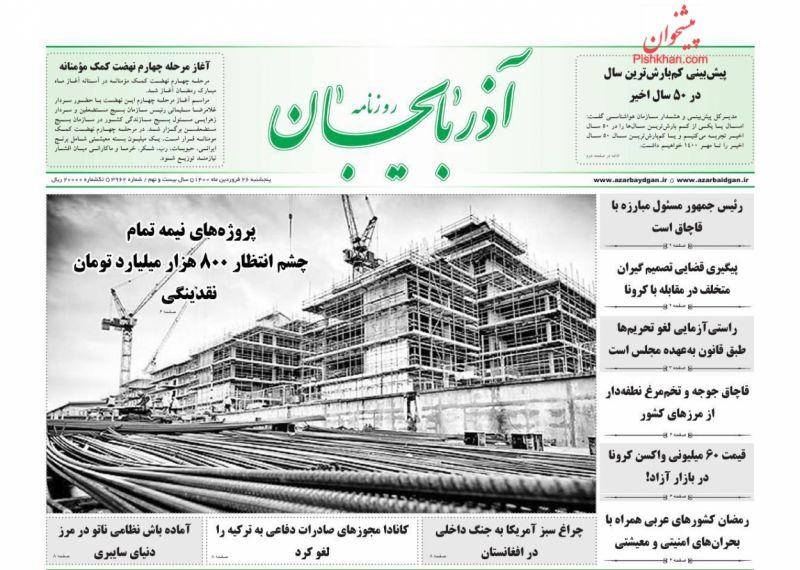 عناوین اخبار روزنامه آذربایجان در روز پنجشنبه ۲۶ فروردين