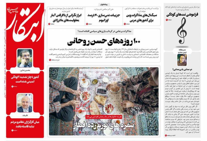عناوین اخبار روزنامه ابتکار در روز پنجشنبه ۲۶ فروردين