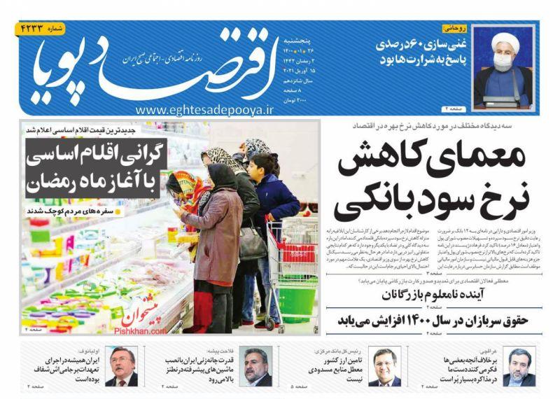 عناوین اخبار روزنامه اقتصاد پویا در روز پنجشنبه ۲۶ فروردين