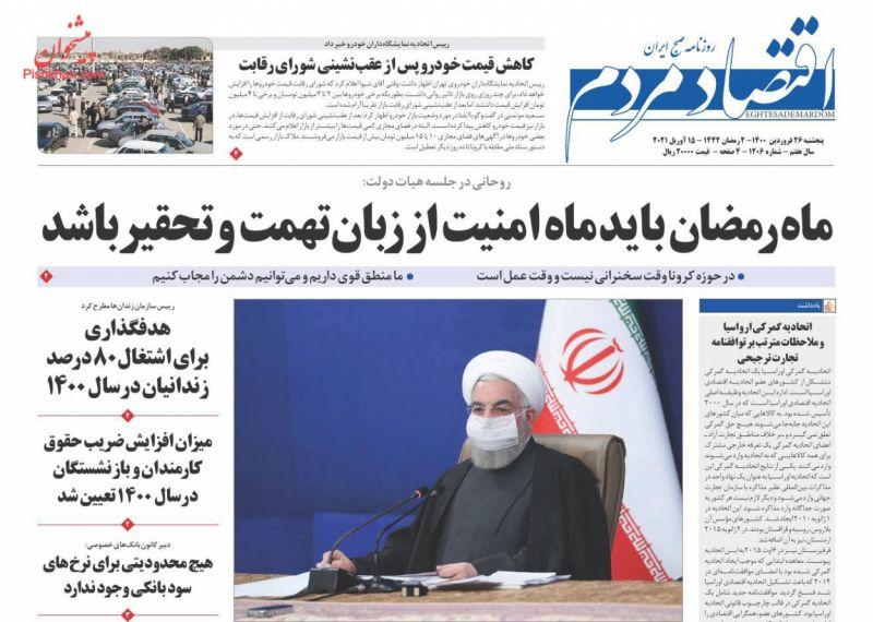 عناوین اخبار روزنامه اقتصاد مردم در روز پنجشنبه ۲۶ فروردين