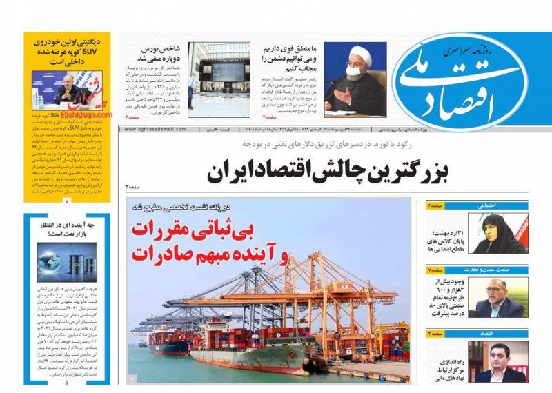 عناوین اخبار روزنامه اقتصاد ملی در روز پنجشنبه ۲۶ فروردين
