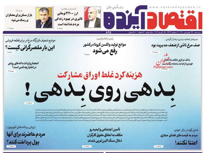 عناوین اخبار روزنامه اقتصاد آینده در روز پنجشنبه ۲۶ فروردين