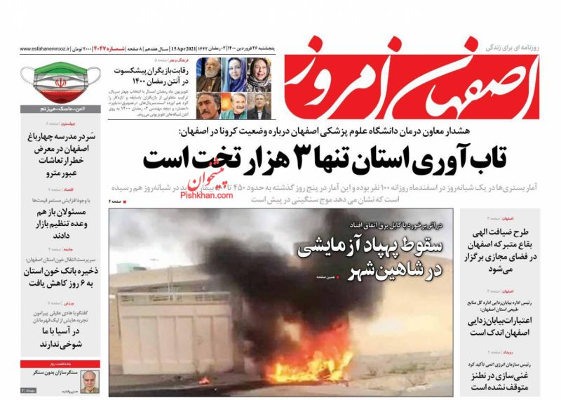 عناوین اخبار روزنامه اصفهان امروز در روز پنجشنبه ۲۶ فروردين