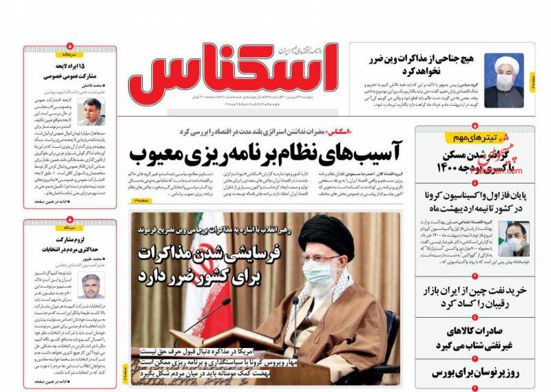 عناوین اخبار روزنامه اسکناس در روز پنجشنبه ۲۶ فروردين