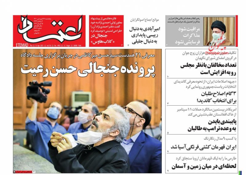 عناوین اخبار روزنامه اعتماد در روز پنجشنبه ۲۶ فروردين