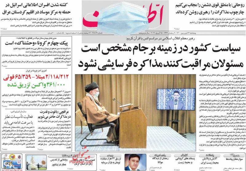 عناوین اخبار روزنامه اطلاعات در روز پنجشنبه ۲۶ فروردين