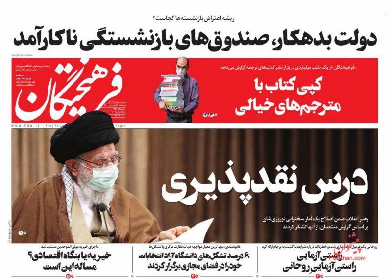 عناوین اخبار روزنامه فرهیختگان در روز پنجشنبه ۲۶ فروردين