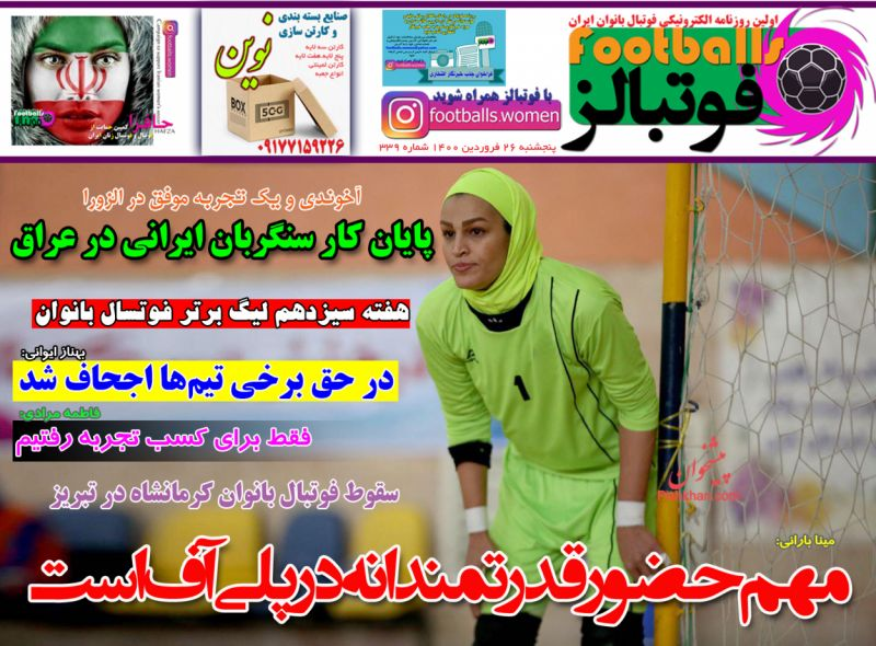 عناوین اخبار روزنامه فوتبالز در روز پنجشنبه ۲۶ فروردين