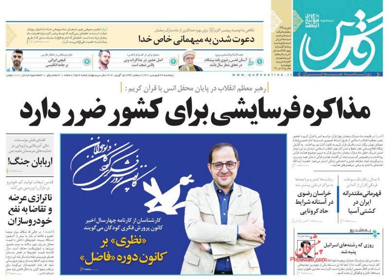 عناوین اخبار روزنامه قدس در روز پنجشنبه ۲۶ فروردين