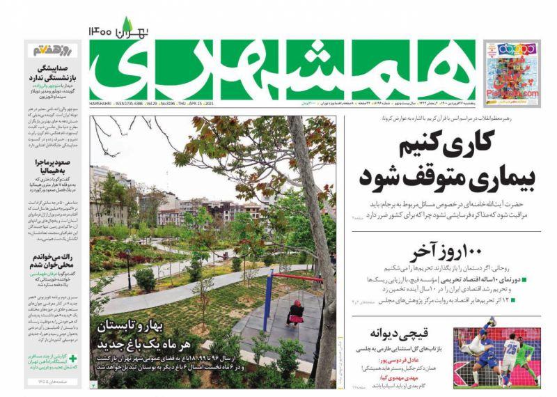 عناوین اخبار روزنامه همشهری در روز پنجشنبه ۲۶ فروردين