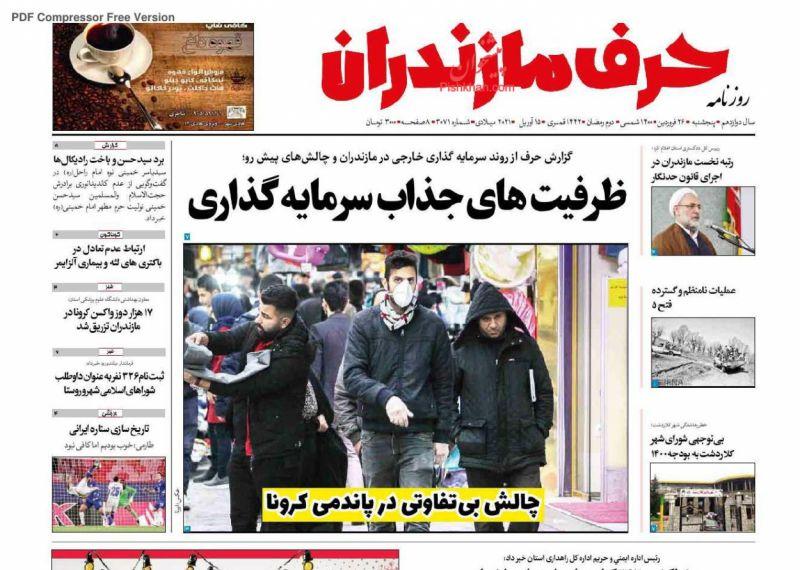 عناوین اخبار روزنامه حرف مازندران در روز پنجشنبه ۲۶ فروردين