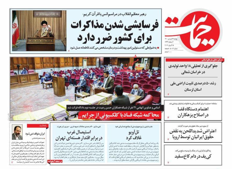 عناوین اخبار روزنامه حمایت در روز پنجشنبه ۲۶ فروردين