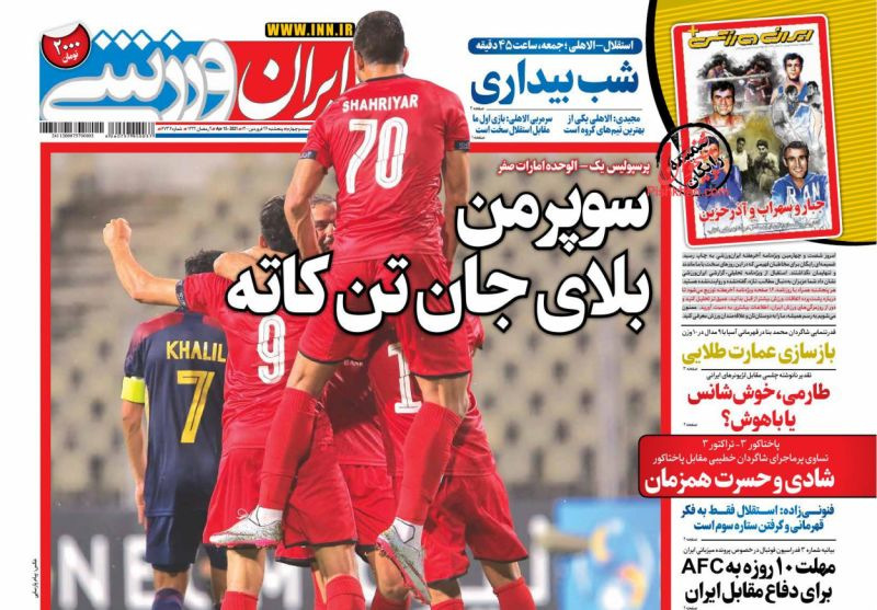 عناوین اخبار روزنامه ایران ورزشی در روز پنجشنبه ۲۶ فروردين