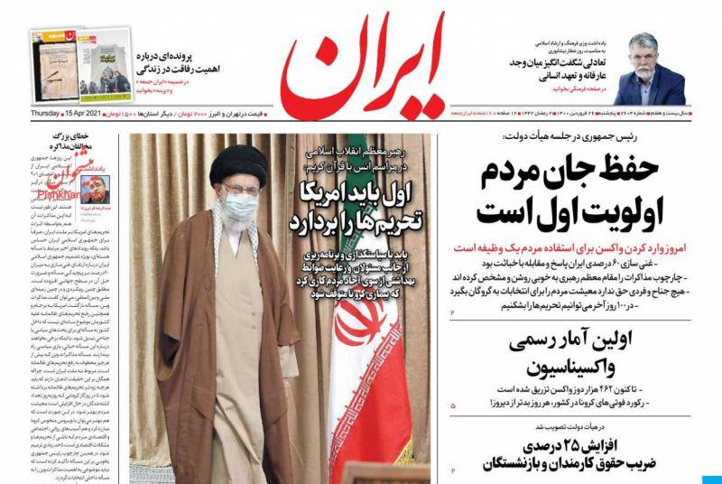 عناوین اخبار روزنامه ایران در روز پنجشنبه ۲۶ فروردين