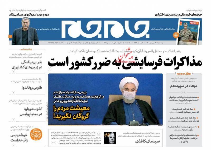 عناوین اخبار روزنامه جام جم در روز پنجشنبه ۲۶ فروردين