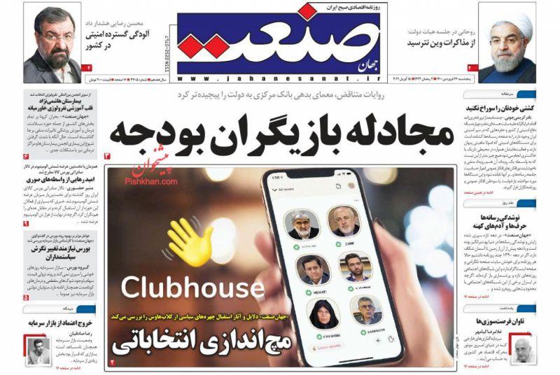 عناوین اخبار روزنامه جهان صنعت در روز پنجشنبه ۲۶ فروردين