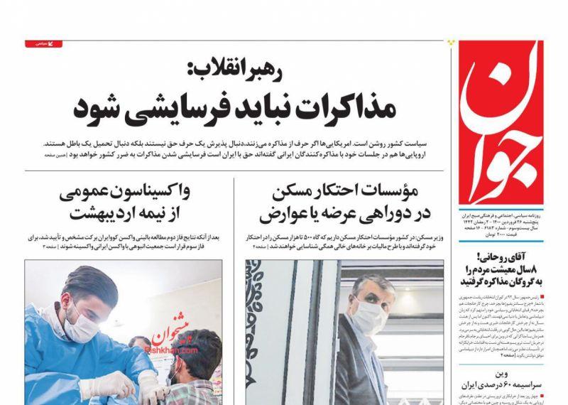 عناوین اخبار روزنامه جوان در روز پنجشنبه ۲۶ فروردين