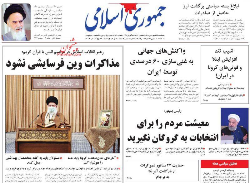 عناوین اخبار روزنامه جمهوری اسلامی در روز پنجشنبه ۲۶ فروردين