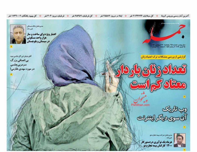 عناوین اخبار روزنامه جمله در روز پنجشنبه ۲۶ فروردين