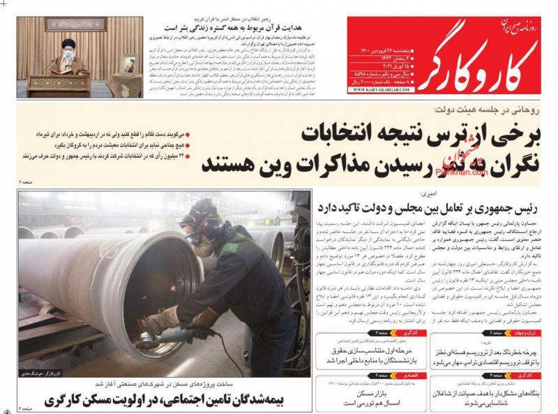 عناوین اخبار روزنامه کار و کارگر در روز پنجشنبه ۲۶ فروردين