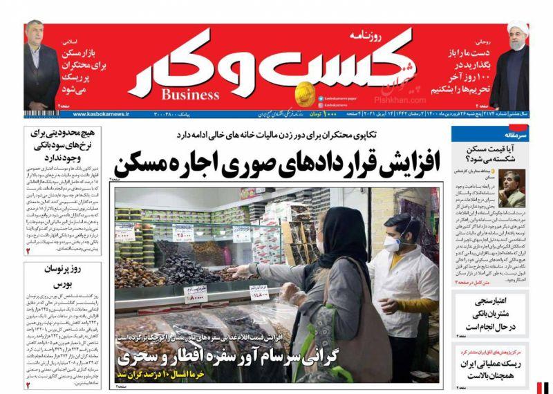 عناوین اخبار روزنامه كسب و كار در روز پنجشنبه ۲۶ فروردين
