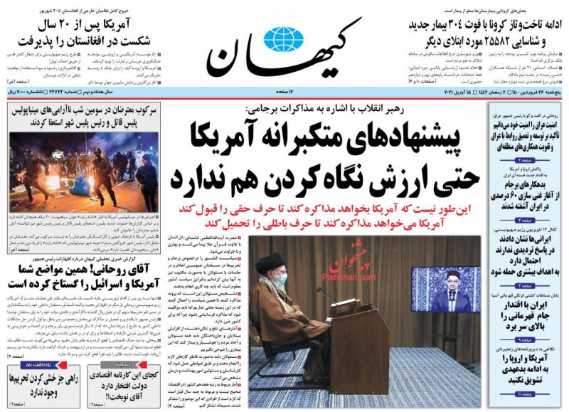 عناوین اخبار روزنامه کيهان در روز پنجشنبه ۲۶ فروردين
