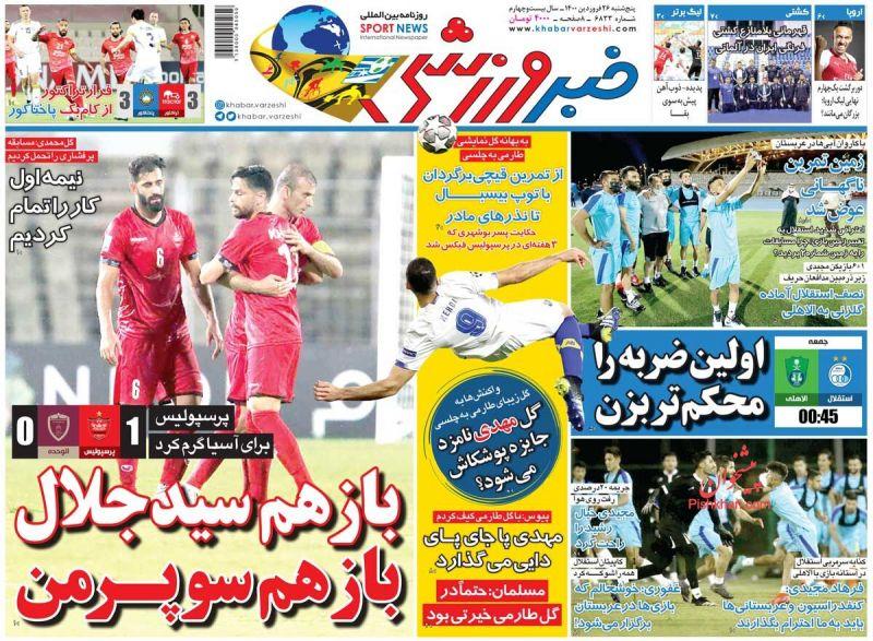 عناوین اخبار روزنامه خبر ورزشی در روز پنجشنبه ۲۶ فروردين