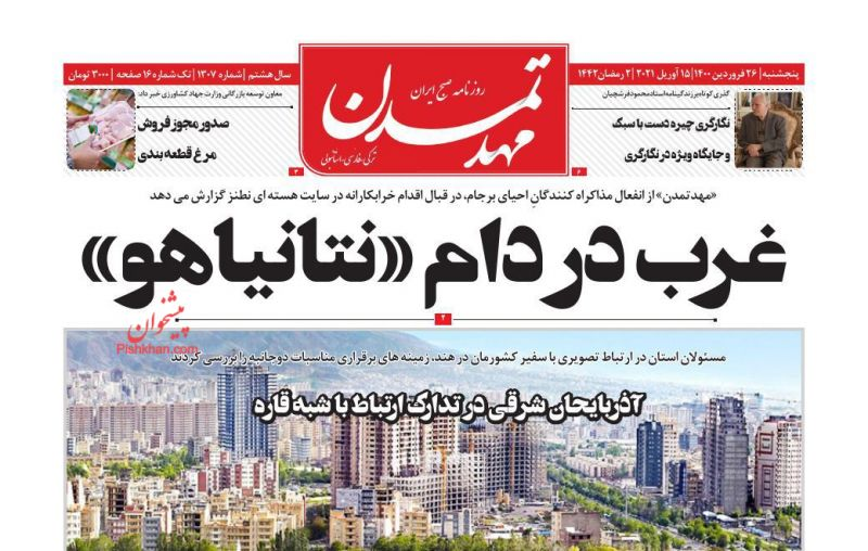 عناوین اخبار روزنامه مهد تمدن در روز پنجشنبه ۲۶ فروردين