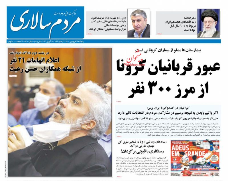 عناوین اخبار روزنامه مردم سالاری در روز پنجشنبه ۲۶ فروردين