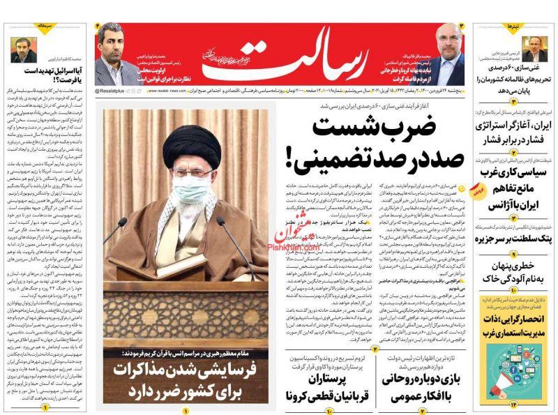 عناوین اخبار روزنامه رسالت در روز پنجشنبه ۲۶ فروردين