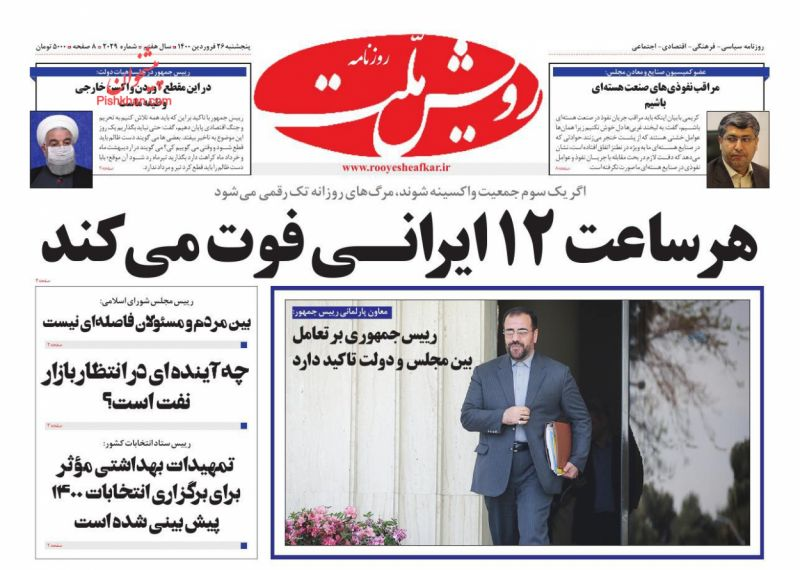 عناوین اخبار روزنامه رویش ملت در روز پنجشنبه ۲۶ فروردين