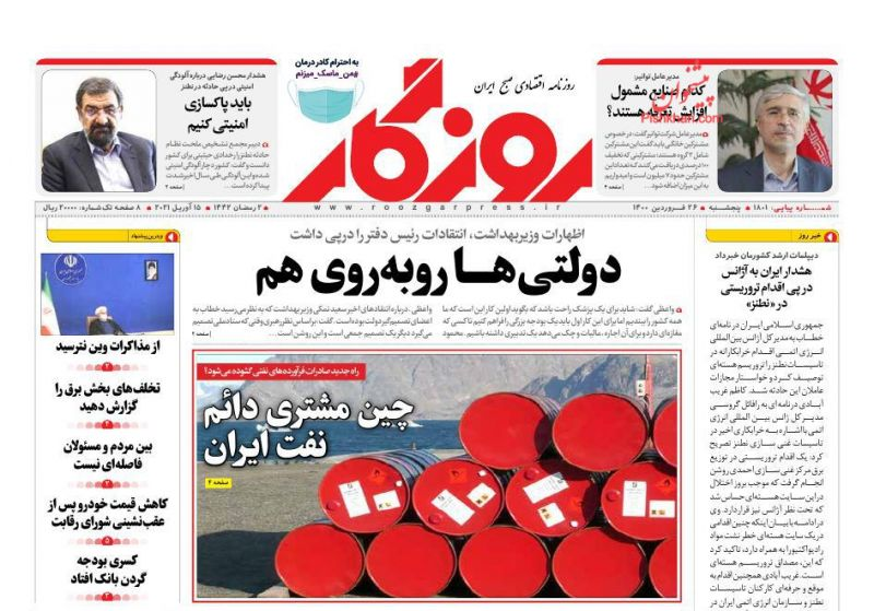عناوین اخبار روزنامه روزگار در روز پنجشنبه ۲۶ فروردين