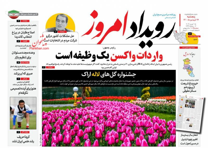 عناوین اخبار روزنامه رویداد امروز در روز پنجشنبه ۲۶ فروردين