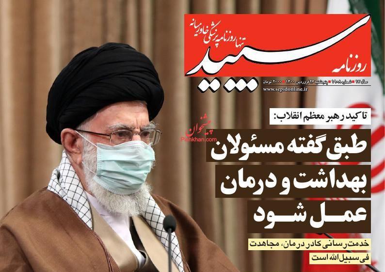 عناوین اخبار روزنامه سپید در روز پنجشنبه ۲۶ فروردين