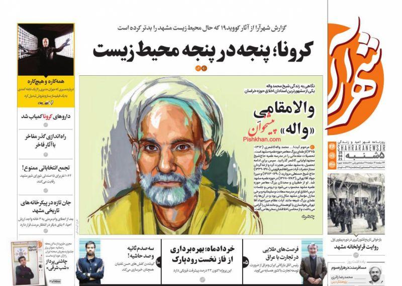 عناوین اخبار روزنامه شهرآرا در روز پنجشنبه ۲۶ فروردين