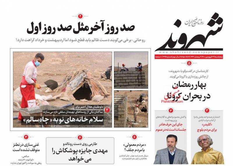 عناوین اخبار روزنامه شهروند در روز پنجشنبه ۲۶ فروردين